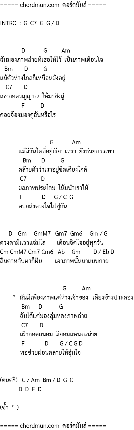 คอร์ดกีต้าร์ไฟฟ้า คอร์ดกีต้าร์ไฟฟ้า เพลง วิญญาณในภาพถ่าย
