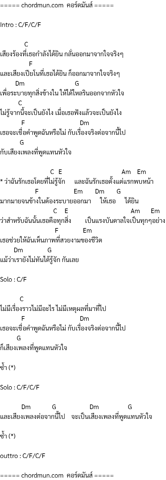 คอร์ดกี่ต้า คอร์ดกีตาร์พื้นฐาน เพลง เรื่องจริง (เพลงประกอบโฆษณา Canon)