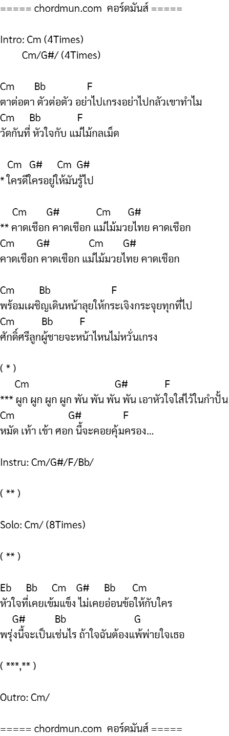 คอร์ดกีต้าโปร่ง คอร์ดกีต้าโปร่ง เพลง คาดเชือก (Ost. คาดเชือก)