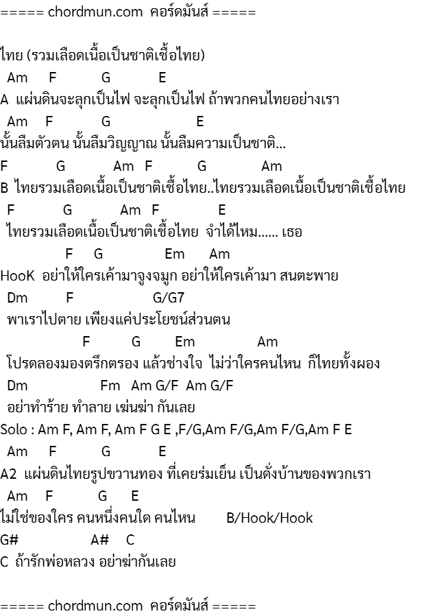 คอร์ดกีตาร์ คอร์ดกีต้าร์ง่ายๆ เพลง ไทย (รวมเลือดเนื้อเป็นชาติเชื้อไทย)