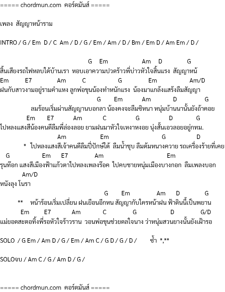 คอร์ดกีตาร์ คอร์ดกีต้าโปร่ง เพลง สัญญาหน้าราม (มิกซ์ใหม่)