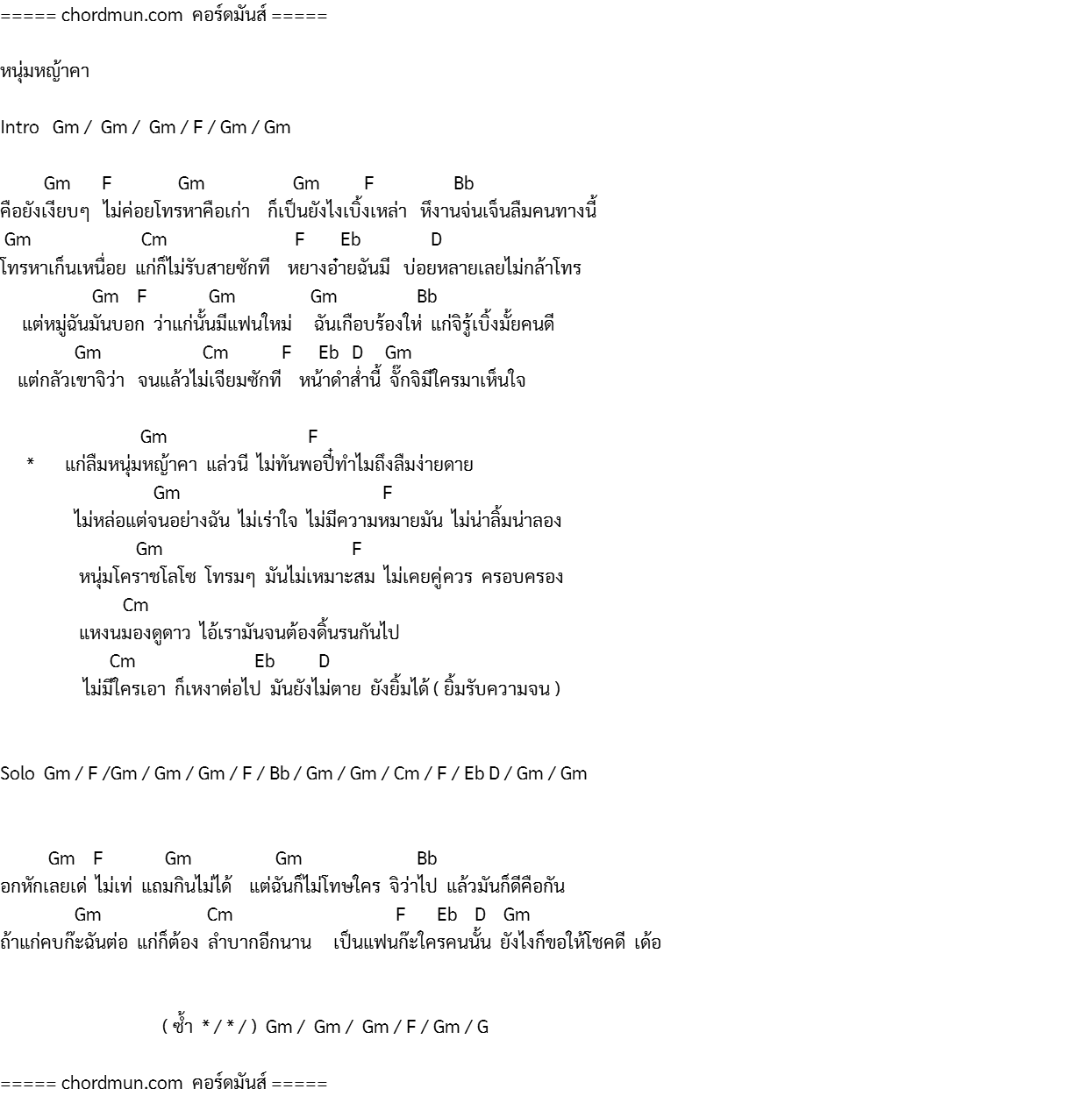 คอร์ดกีต้า ง่ายๆ คอร์ดกีต้าร์ เพลง หนุ่มหญ้าคา (ภาษาโคราชครับ)