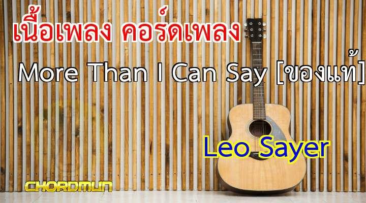 คอร์ดเพลง เนื้อเพลง More Than I Can Say [ของแท้] - Leo Sayer เพลงชิวๆ