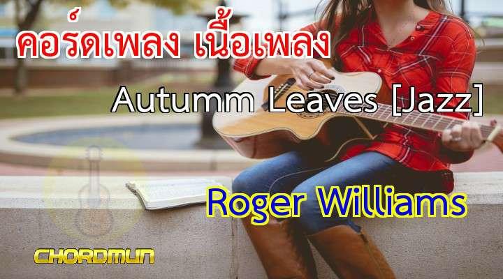 เนื้อเพลง คอร์ดเพลง Autumm Leaves [Jazz] - Roger Williams เพลงเก่าๆ