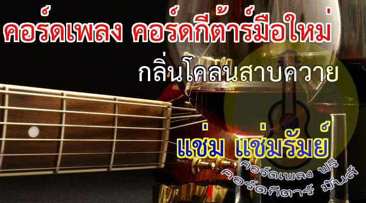 INTRO:/  อย่าดูหมิ่นชาวนาเหมือนดั่งตาสี  เอาผืนนาเป็นที่พำนักพักพิงร่างกาย  ชีวิตเอย ไม่เคยสบาย  ฝ่าเปลวแดดแผดร้อนแทบตาย  ไล่ควายไถนาป่าดอน   เหงื่อรินหยด หลั่งลงรดแผ่นดินไทย