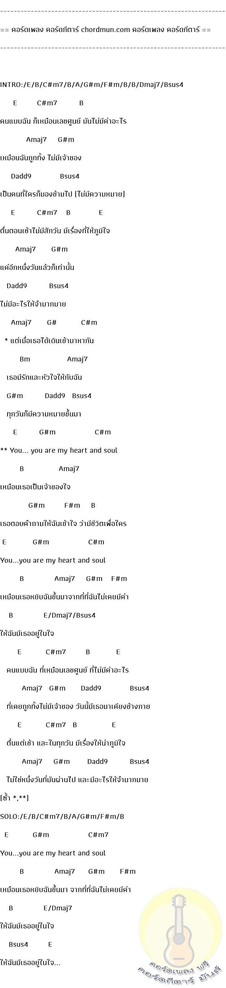 คอร์ดกีต้าโปร่ง  เพลง เจ้าของหัวใจ