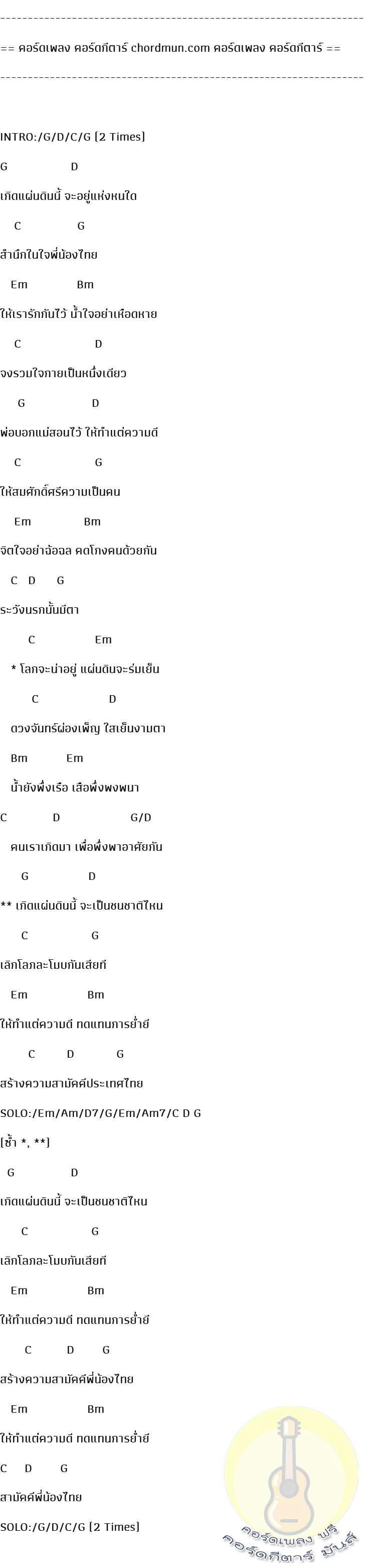 คอร์ดกีต้า ง่ายๆ  เพลง สามัคคีพี่น้องไทย