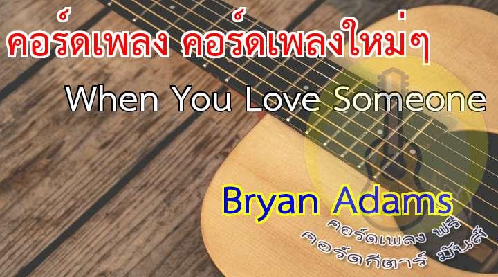 เนื้อเพลง เพลง When You Love Someone:     (2 time)  Verse 1:  When you love some, you'll do anything  You'll do all the crazy things, that you can't explain