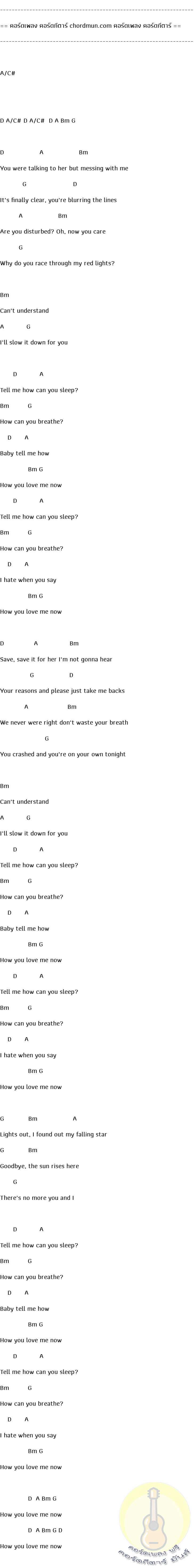 คอร์ดกี่ต้า  เพลง How You Love Me Now