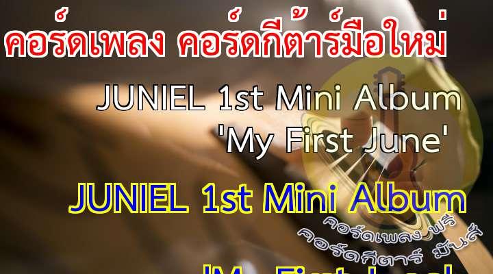 JUNIL 1st Mini lbum 'My rst June. With y Tum tarsolo เนื้อเพลง เพลง JUNIEL 1st Mini Album 'My First June'://                                                                                                   นอ วา นา ชิน กู รา นึน มัล รี ออ แซค แค      ยอน อิน นี รัน มัล รี ออ อุล ลยอ โอ ~ นะ อาน ชอ อึม มือ โร แน มัม โก แบค คัล เก