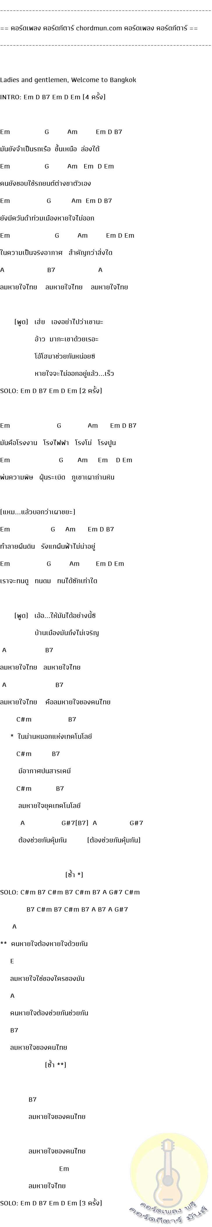 คอร์ดเพลงง่ายๆ  เพลง ลมหายใจไทย