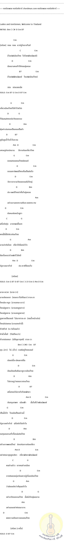 คอร์ดกีต้าร  เพลง เวลคัมทูไทยแลนด์