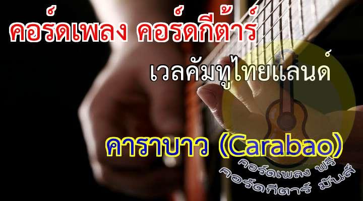 Ladies and entlemen, Welcome to Thailand  INTRO:  (สร้อย)  ทอม  ทอม  แวร์ยูโกลาสไนท์   (ไอเลิฟเมืองไทย  ไอไลคพัฒน์พงษ์)   น้องนางคงทําให้ทอมลุ่มหลง