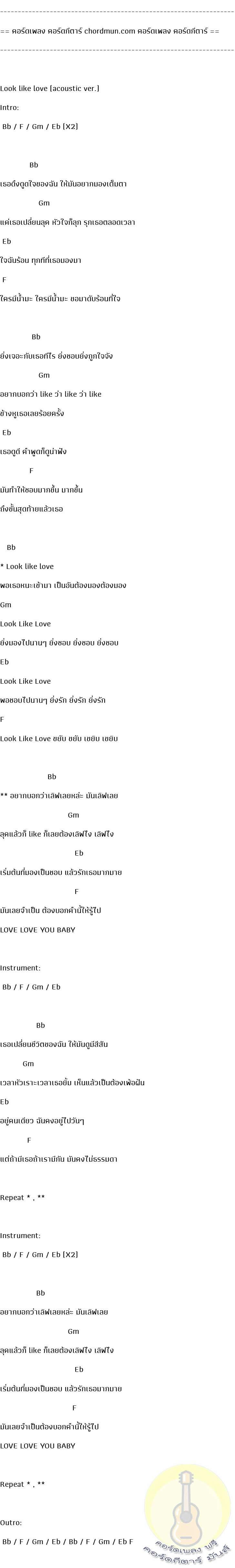 คอร์ดกีต้าร์ง่ายๆ  เพลง Look like love (acoustic ver.)