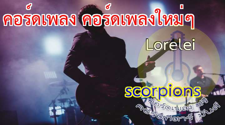 Lorelei  rtist: Scorpions  lbum: Sting in the Tail (2010) Track: 7   เนื้อเพลง เพลง Lorelei:     x2                                      There was a time when we sailed on together                                       Once had a dream that we shared on the way                                           There was a place where we used to seek