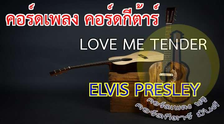 LOV M TNR: LVIS PRSLY (:) (Presley/Matson) (72  4/4)  |./.    |: Repeat the previous hord and Measure of counts        : reak  KY :  นะคับ Verse 1:                 |             |           |    | LOV M TNR   LOV M SWT   NVR LT M O,  ./.               |              |            |    | YOU HV M   MY LI OMPLT   N I LOV YOU SO.  horus: