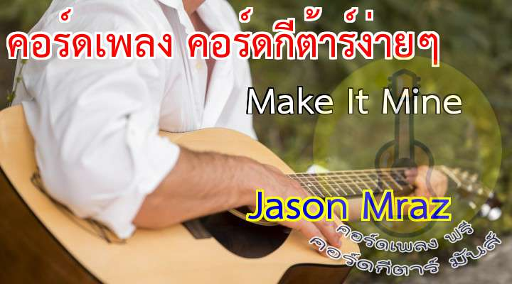 Make It Mine  Jason Mraz  เนื้อเพลง เพลง Make It Mine:  Wake up everyone  How can you sleep at a time like this  Unless the dreamer is the real you  Listen to your voice