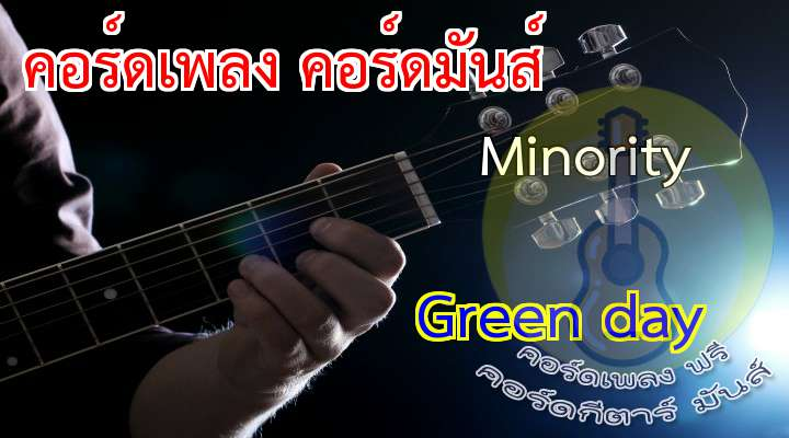 Minority  reen day                INTRO :                                        * I want to be the minority                                 I don't need your authority                                    own with the moral majority                                        'e I want to be the minority