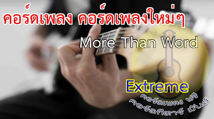 More Than Word  xtreme              เนื้อเพลง เพลง More Than Word:                                   Saying I love you is                                              not the words I want to hear from you                             It's not that I want you                                    not to say but if you only knew
