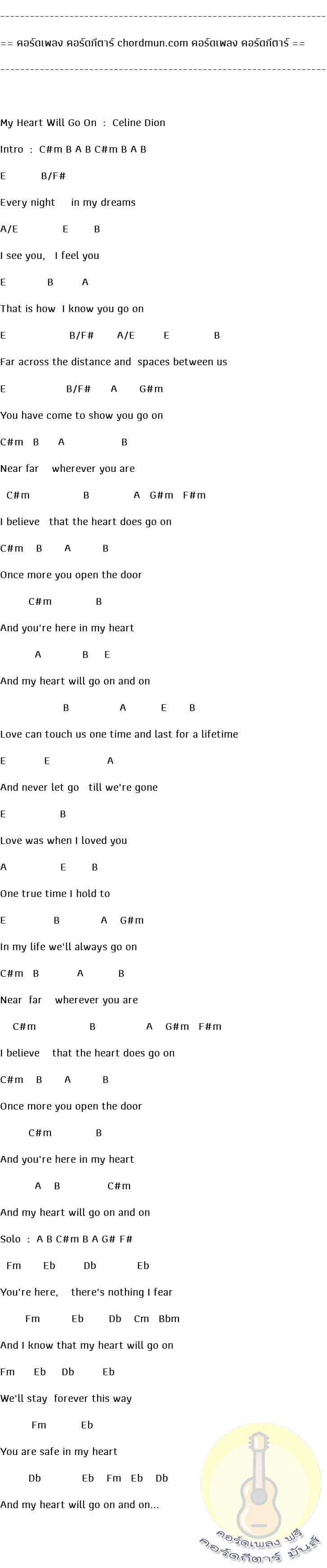 คอร์ดกีต้าร์ไฟฟ้า  เพลง My heart will go on