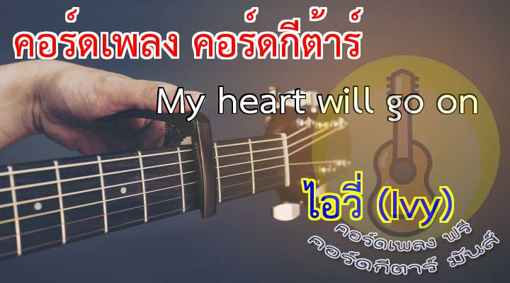 My Heart Will o On (Love Theme rom 'Titanic')  เนื้อ เพลง My heart will go on:  very night in my dreams I see you. I feel you. That is how I know you go on.  r across the distance nd spaces between us You have come to show you go on.  Near,.. far, ..wherever you are I believe that the heart does go on Once more you open the door nd you're he