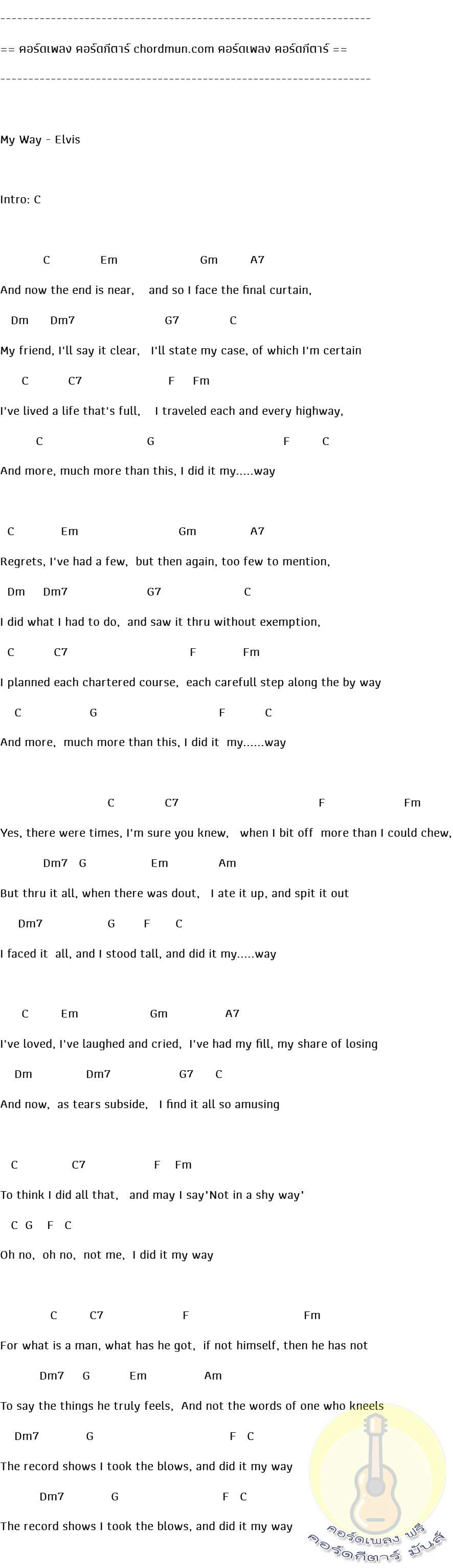 คอร์ดกีตาร์ ง่าย  เพลง My Way