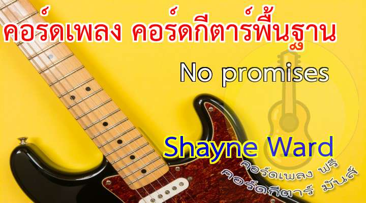 No promises  Shayne Ward  1. Hey baby when we are together  oin things  That we love  verytime you're near  I feel like I'm in heaven  eeling high  I dont want to let go girl