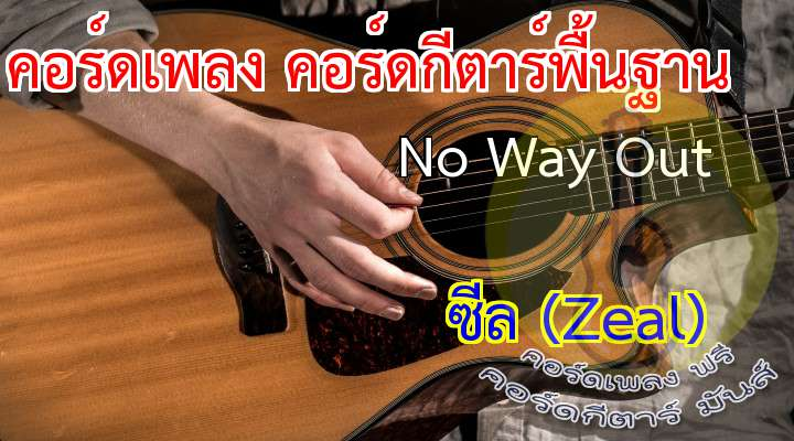 Title: No Way Out rtist: Zeal lbum: Space  I can hear your voice  You give me no choice  rkness is spreading My heart is bleeding  I'm drowning in pain Nearly go insane How long will this be Here I'm losing me  * The tears that I cry Will never run dry You've taken away all my pride You're playing a game t my life has changed It will never be the