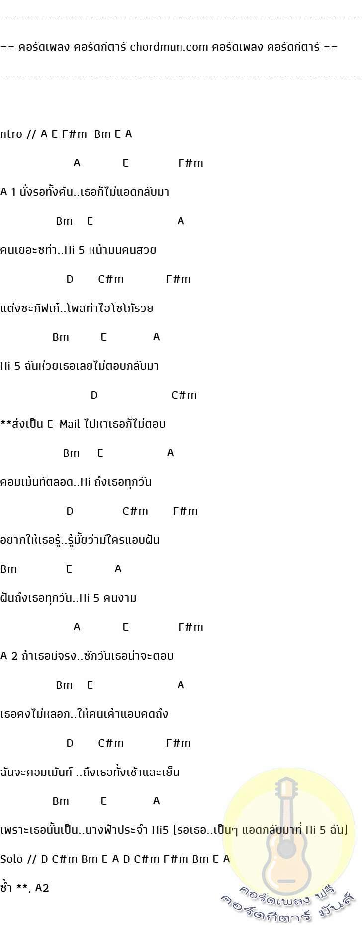 คอร์ดกีต้าร์ไฟฟ้า  เพลง นางฟ้าประจำ hi5.1