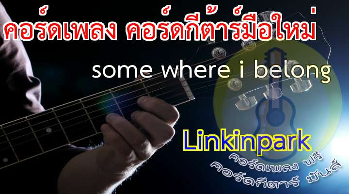 Somewhere I elong LinkinPark  เนื้อเพลง เพลง some where i belong:  (When this began) I had nothing to say  nd I'd get lost in the nothingness inside of me  (I was confused) n