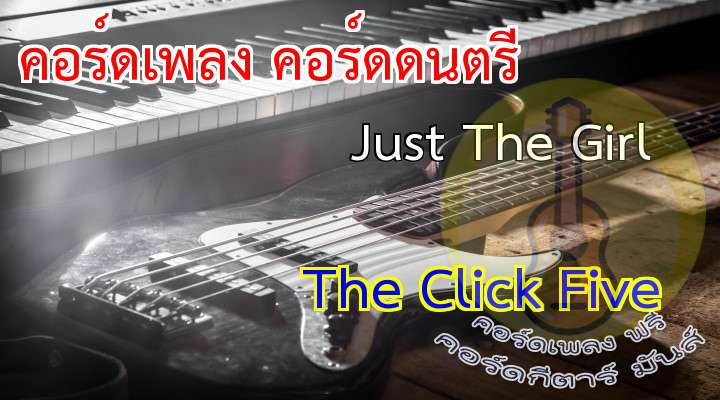 Song : Just The rl  rtist : The lick ve Tuning  Standard  เนื้อเพลง เพลง Just The Girl    2x  She's cold and she's cruel but she knows what she's doing  She pushed me in the pool at our high school reunion