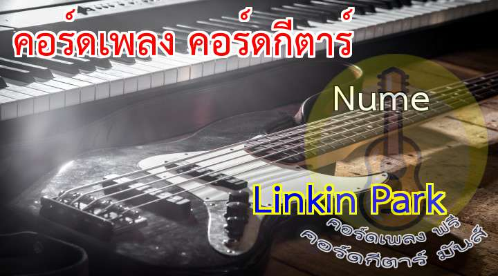 Song : Numb                             rtist : Linkin Park                       lbum : Meteora  เนื้อร้อง เพลง Nume:/                                                        i'm tired of being what you want me to be                                                 feeling so faithless  lost under the surface