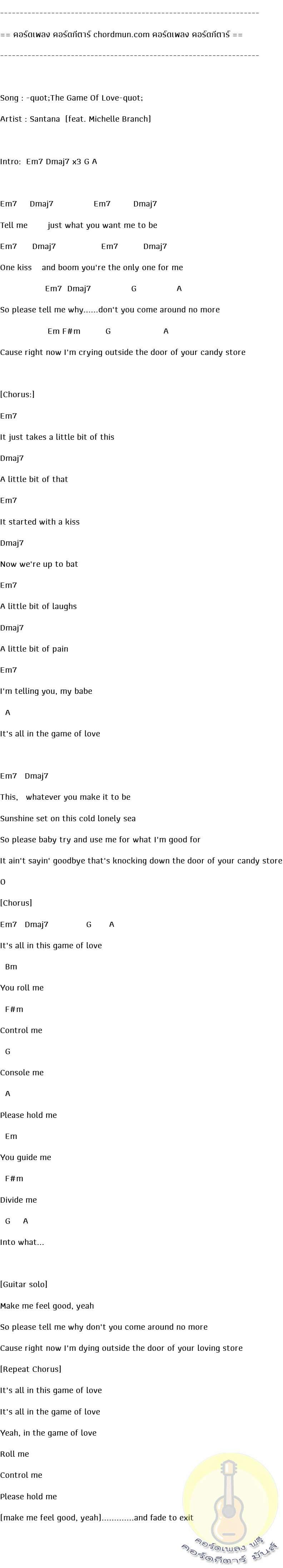 คอร์ดกีต้าร์ไฟฟ้า  เพลง The Game Of Love