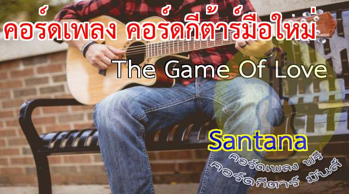 Song : quot;The e Of Lovequot; rtist : Santana  (feat. Michelle ranch)  เนื้อ เพลง The Game Of Love:    x3                                   Tell me        just what you want me to be                                    One kiss    and boom you're the only one for me                                                      So please tell me why..
