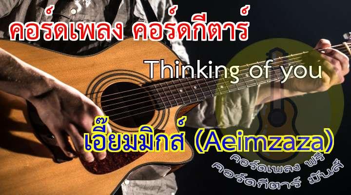 Song : Thinking of you  เนื้อ เพลง Thinking of you: (  times )                                                                                 ข้างกายของฉันว่างเปล่า       ต้องอยู่อย่างอ้างว้าง     ไม่มีใคร                        ไม่เหลืออะไรในวันนี้                           *   ตั้งแต่วันที่เธอ..จากฉันไป