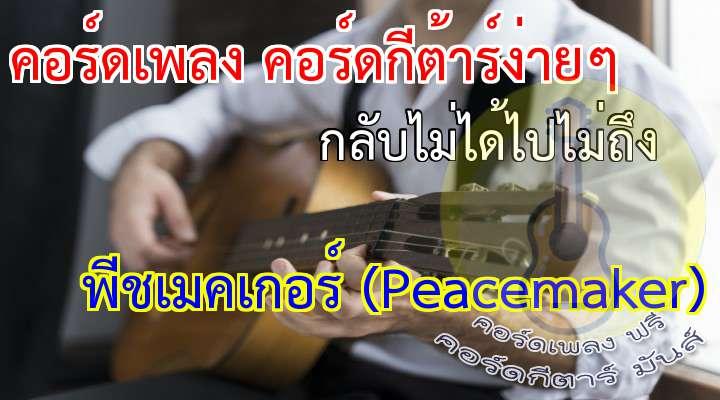 Song : กลับไม่ได้ไปไม่ถึง  rtist  : Peacemaker  เนื้อ เพลง กลับไม่ได้ไปไม่ถึง :  (2time)                                                                            ฉันรู้ว่าเธอรู้       และฉันก็ดูรู้   มันดูว่าเรื่องเราเริ่มไปกันใหญ่                                                                       กว่าจะรู้ก็เริ่มพัวผัน ปล่อยให้รักกันได