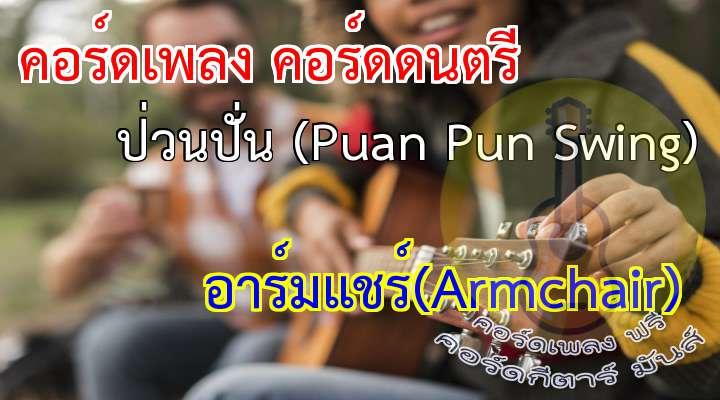 Song : ป่วนปั่น (Puan Pun Swing) rtist : อาร์มแชร์ (rmchair) lbum : Tender label : Smallroom  เนื้อ เพลง ป่วนปั่น (Puan Pun Swing) :  (9)   ( 2 times )                              (9)                                 เธอ...       ที่ทำให้ใจฉันต้องป่วนปั่น  ดั่งความฝันจากวันที่เราได้พบเจอกัน  มีความหมาย       (b9)