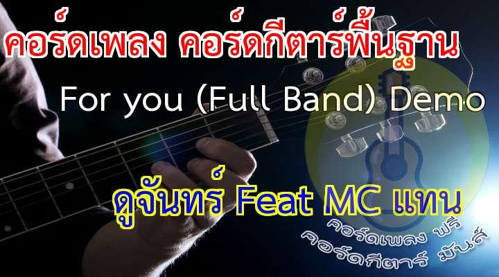 Song Writer : onjuan hamp Singer : Min                             horus : onjuan hamp tar : onjaun hamp     tar Solo : Puern  : Mhee                            rum : New Rapper : M Tan (Trakoon662) ฝากไว้ด้วยนะครับผม ^^  Rap : ก็ omputer 4 ห้องใจมัน error เลยจี๊ดดจ๊าดตี๊ดต๊าดเหมือน พี่โหน่งไหน เอ๋อเหร๋อ เธอทำพี่เตลิดเป็นไอเซอร์ ที่ปิ๊งปั๊งแรกเจอ แ