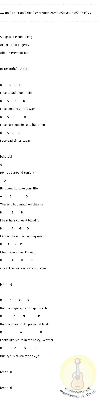 คอร์ดกีตาร์พื้นฐาน  เพลง Bad Moon Rising