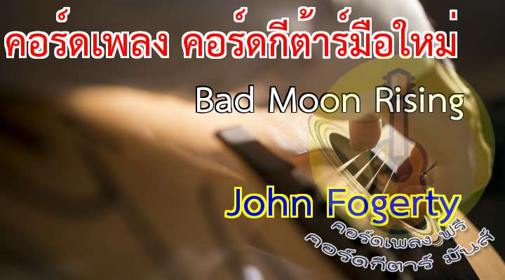 Song:  Moon Rising rtist: John ogerty lbum: Premonition  เนื้อ เพลง Bad Moon Rising:    .  I see  bad moon rising  I see trouble on the way  I see earthquakes and lightning  I see bad times today  (chorus)  on't go around tonight  Its bound to take your