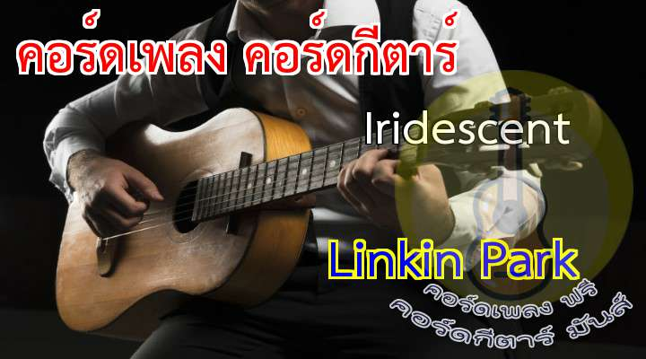 Song: Iridescent           LINKIN PRK เนื้อร้อง เพลง Iridescent/  You were standing in the wake of devastation  nd you were waiting on the edge of the unknown  nd with the cataclysm raining down  Insides crying