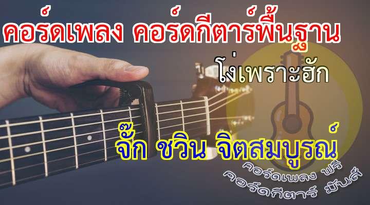 sorry i got the title of the artist wrong but this song is from LLS, rock band from Laos  ชื่อเพลง/Title : โง่เพราะฮัก ศิลปิน/rtist : ells  Tuning = Standard เนื้อร้อง เพลง โง่เพราะฮัก :  2X  จบกันแล้วความฮักที่มีแต่การให้  จากกันแล้ว คนฮักที่ดีแต่หลอกลวง  สิ้นกันแล้วใ