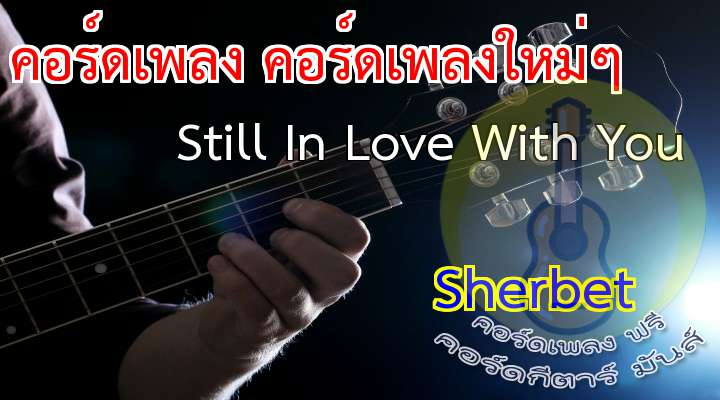 Still In Love With You–Sherbet  The only one who knew me well just left without a worord  Walked out the door and took my heart away  Like emptiness of cloudless skies, miles of open sea  I can't replace this empty space in me  I was lost to see he