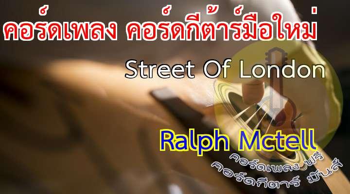 Street Of London                                                                             PO  3  เนื้อเพลง เพลง Street Of London  Have you seen the old man, in the closeddown market