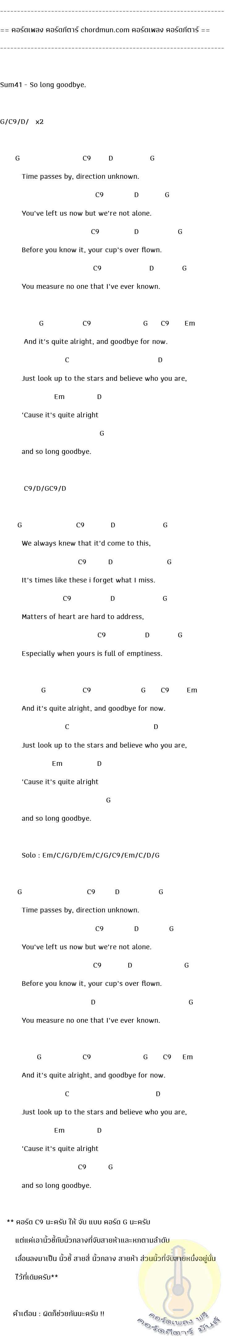 ตารางคอร์ดกีต้าร์  เพลง So long goodbye