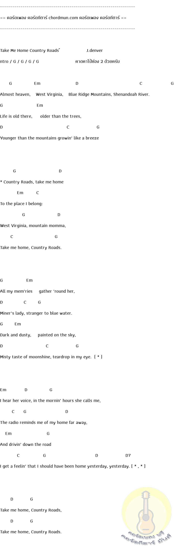 คอร์ดกีตาร์พื้นฐาน  เพลง Take Me Home Country Roads