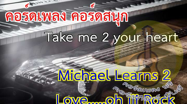 take me to your heart   rtist : michael Leas 2  Rock  เนื้อร้อง เพลง Take me 2 your heart :      c7      Hiding from the rain and snow                     Trying to forget but I won't let go  Looking at a crowded street                                          Listening to my own heart beat                                             So many