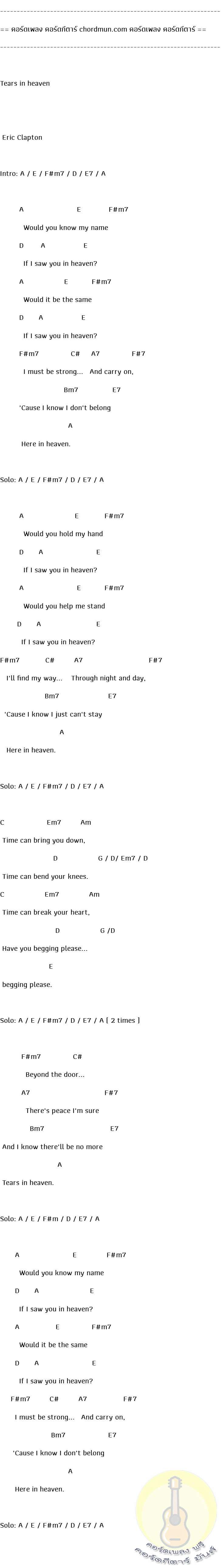 คอร์ดกีตาร์พื้นฐาน  เพลง Tears in heaven
