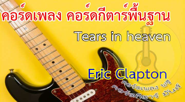 Tears in heaven  ric lapton  เนื้อเพลง เพลง Tears in heaven:   Would you know my name   If I saw you in heaven?   Would it be the same   If