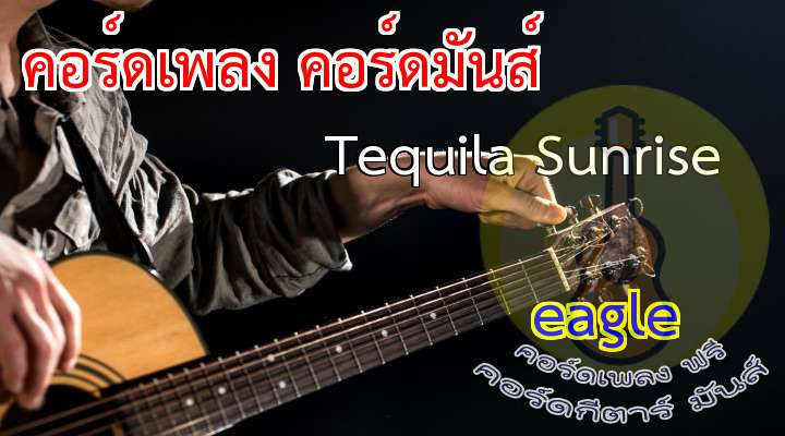 TQUIL SUNRIS TH L เนื้อร้อง เพลง Tequila Sunrise:  It's another tequila sunrise  Starin' slowly 'cross the sky, said goodbye He was just a hired hand